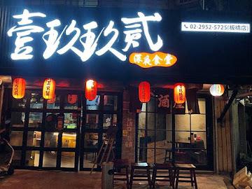 壹玖玖貳 深夜食堂 板橋店