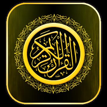 Al-Quran Al-Kareem Kalam Allah