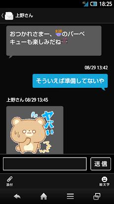 SoftBankメールのおすすめ画像3