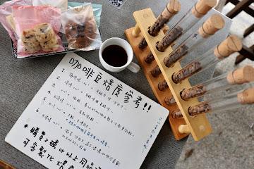 北南山咖啡