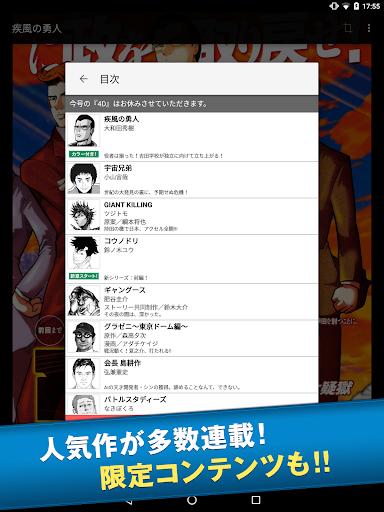 玩免費漫畫APP|下載Dモーニング:最新のモーニングや名作漫画が毎週読めるアプリ app不用錢|硬是要APP
