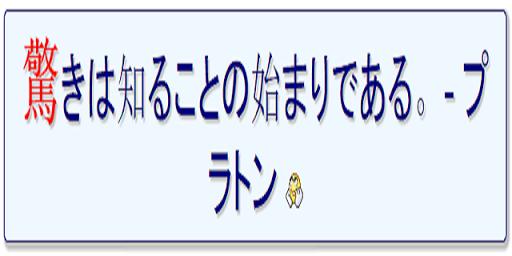 今日の名言 - Japanese Quotes Free