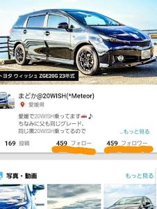 ウィッシュ ZGE20G 23年式のカスタム事例画像 まどか☆20WISH(*Meteor)さんの2018年07月31日19:55の投稿