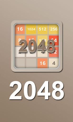 2048パズルゲーム