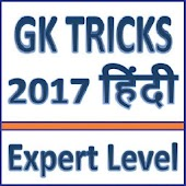 GK Tricks 2017 in Hindi (With Categories)