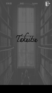 Download Takuitsu QA Selection For PC Windows and Mac apk screenshot 1