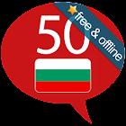 Búlgaro 50 idiomas icon