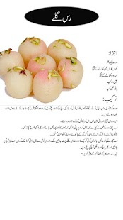 Sweet dish recipes urdu android apps on google play sweet dish recipes urdu screenshot thumbnail forumfinder Images