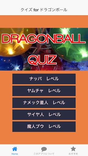 クイズ for ドラゴンボール DRAGONBALL アニメ