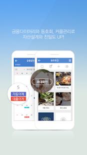 신한S뱅크 - 신한은행 스마트폰뱅킹 - náhled