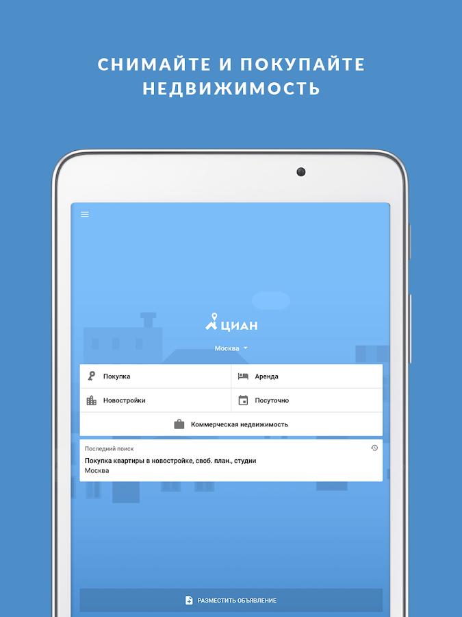 циан аренда квартир в москве без посредников на длительный