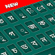 Bengali Color Keyboard 2019: Bengali Language for PC-Windows 7,8,10 and Mac