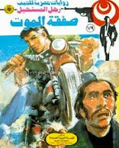 تحميل قراءة صفقة الموت رجل المستحيل أدهم صبري نبيل فاروق