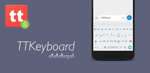 TTKeyboard - Myanmar Keyboard - Apps on Google Play