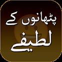 Pathan Jokes in Urdu - اردو لطیفے icon