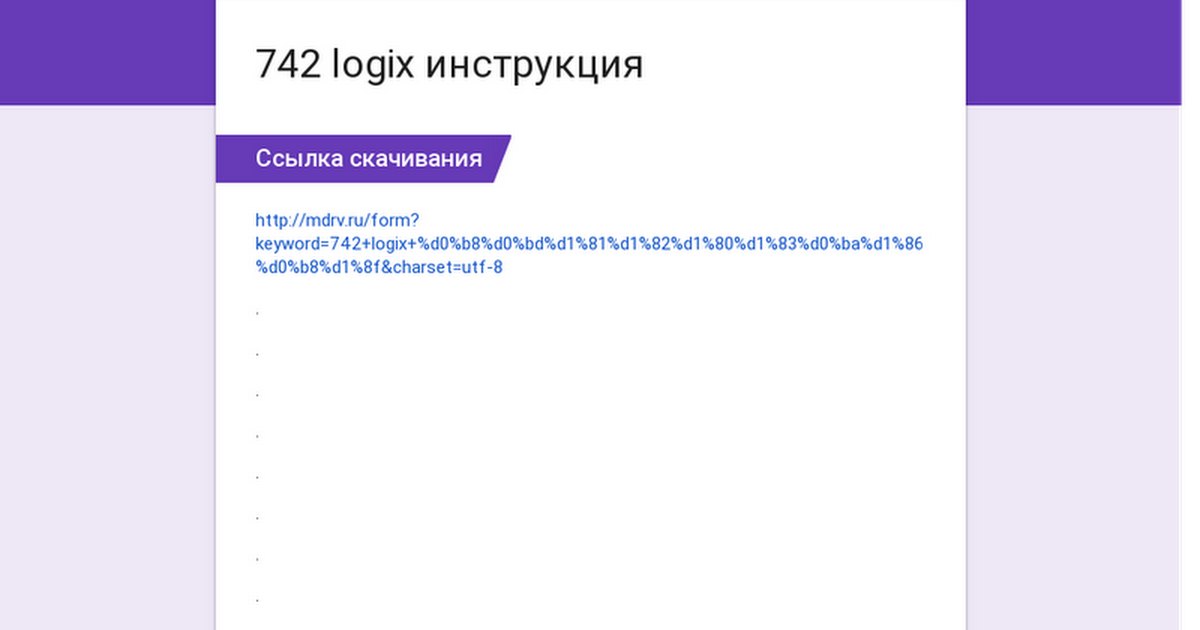 742 logix инструкция
