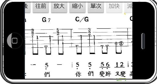玩音樂App|行動歌譜(奔放奔放),讓你隨時可以唱歌或彈奏樂器。免費|APP試玩