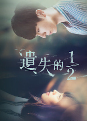 The Missing Half / Finding the Order Half Taiwan Drama