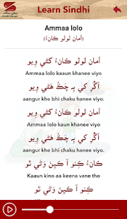 Learn Sindhi- screenshot thumbnail