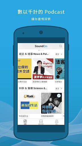 SoundOn 聲浪 screenshot 1