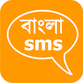 Bengali GIF IMAGES & SMS