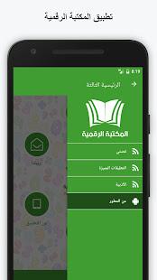 المكتبة الرقمية - náhled