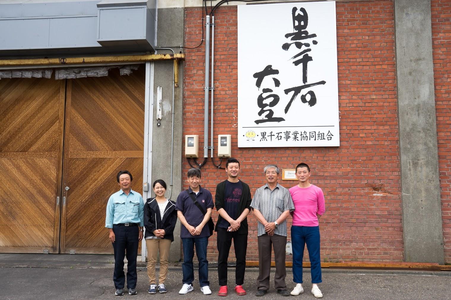 黒千石事業協同の倉庫前で記念撮影