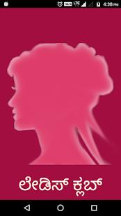 Beauty Tips Kannada - náhled