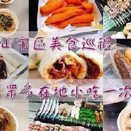 竹山虹嵐特產行(蕃薯包)