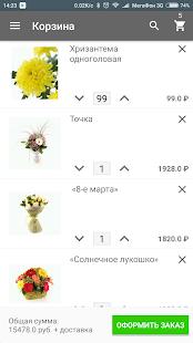 Демо магазин buketbuket.ru - náhled