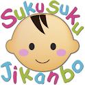 SukuSuku Jikanbo(Baby) icon