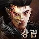 강림 for PC-Windows 7,8,10 and Mac