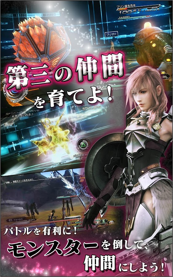 FINAL FANTASY XIII-2- screenshot