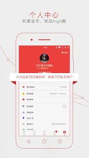 网易新闻 screenshot 04