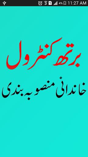 Khandani Mansooba Bandi