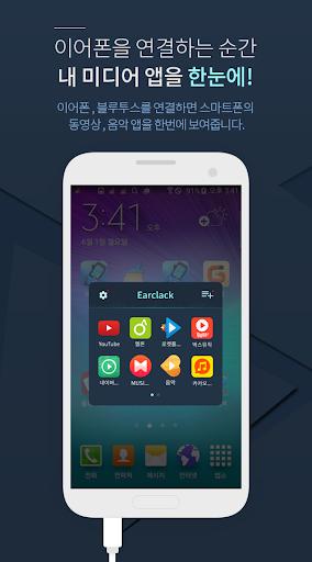 이어클랙: 이어폰을 연결하면 음악 동영상 앱 자동 구성