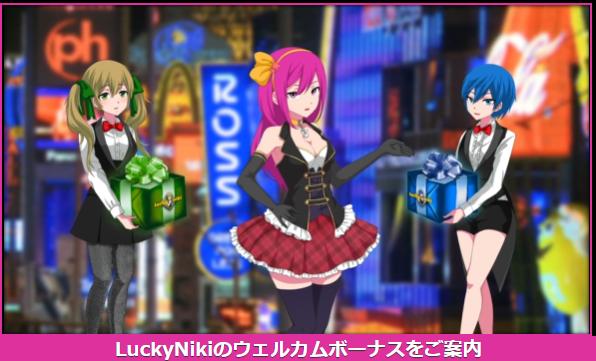 LuckyNiki Welcome bonus