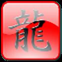 2012壬辰年生肖犯沖制煞表及整體運勢 icon