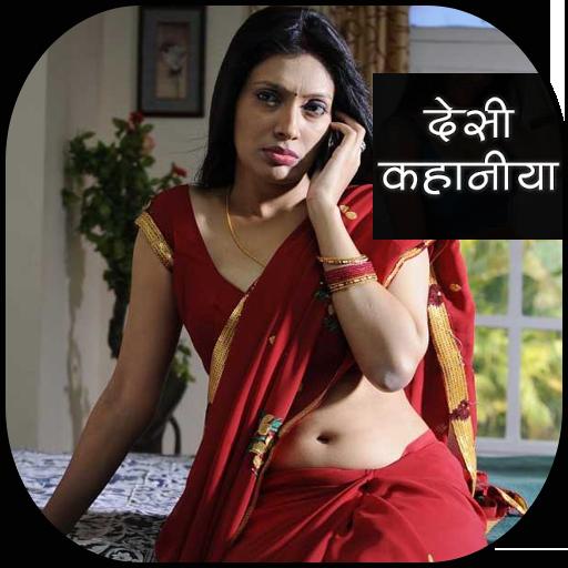 हिंदी देसी कहानियाँ - Hindi Desi Kahaniya