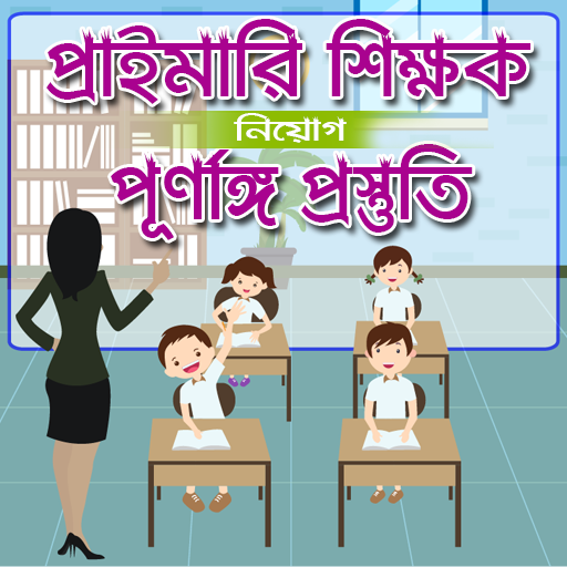 Primary Teacher Exam Guide 2018 Android APK Download Free By GEB Apps Store