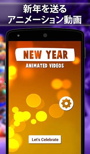 新年のアニメ動画