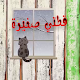 Download قطتي الصغيرة - واسمها نميرة For PC Windows and Mac