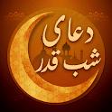 دعای شب قدر تصویری با ترجمه فارسی: جوشن کبیر icon