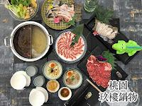 9Floor玖樓鍋物料理