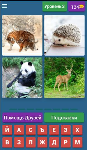 4 фото 1 слово на русском бесплатно. Угадай слово