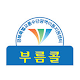 부름콜- 기사용(경북교통약자 이동지원센터) Download on Windows