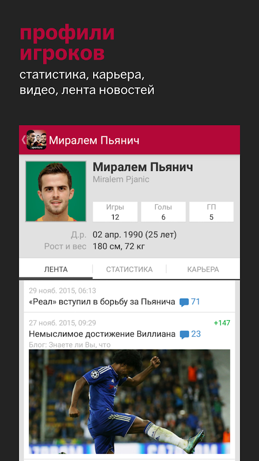 Рома+ Sports.ru- screenshot