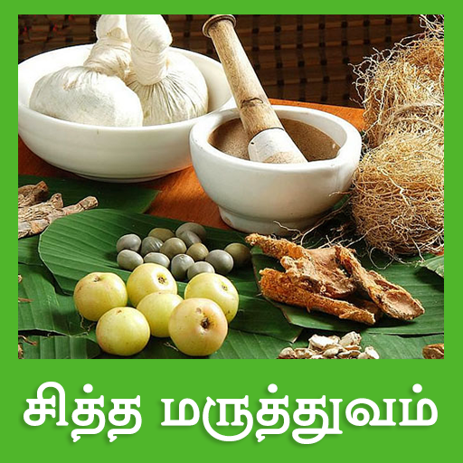 Siddha Maruthuvam Medicine 醫療 App LOGO-硬是要APP