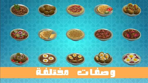أكلات أبوأشرف : رمضان ٢٠٢٠ 1.1.5 screenshots 1