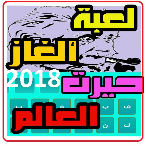 لعبة الغاز حيرت العالم 2018